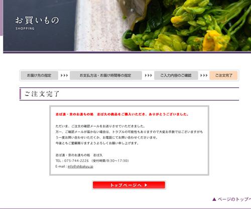 ht_order7_00